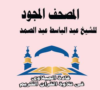 تحميل القران الكريم كاملا mp3 بصوت عبد الباسط عبد الصمد