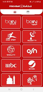 تحميل تطبيق الفخامة Fakhama tv الإصدار الأخير بلا كود ولا إعلانات مجانا