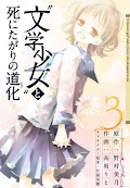 Bungaku Shoujo to Shi ni Tagari no Douke