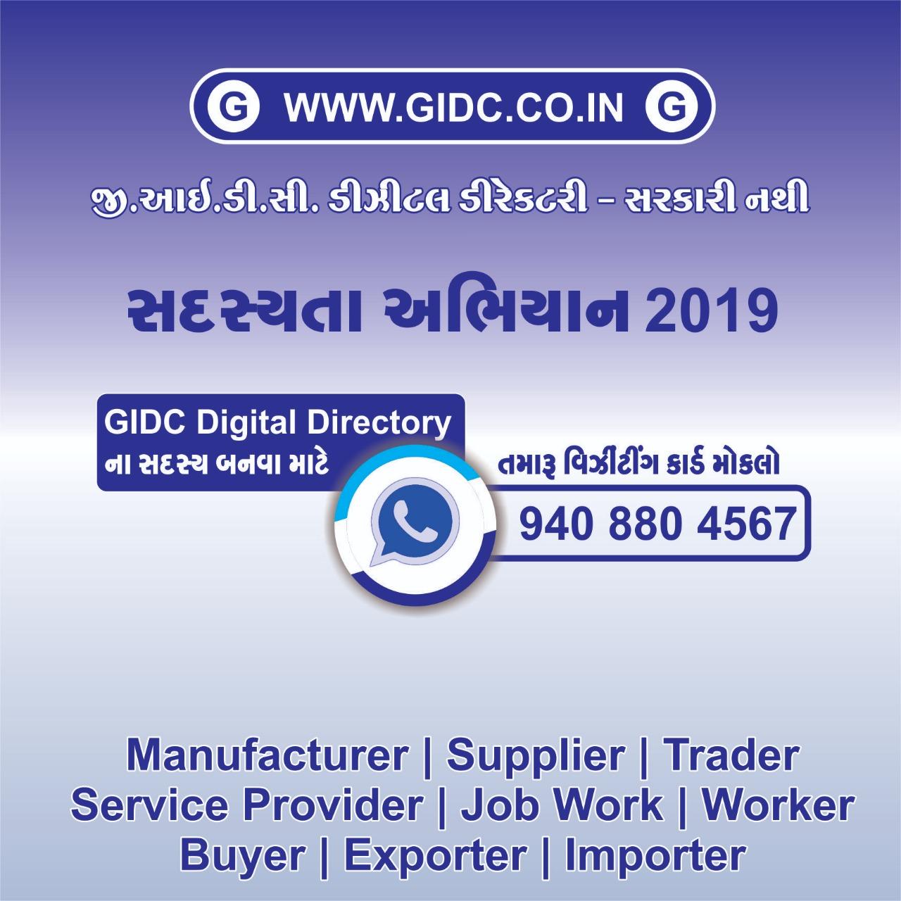 GIDC CO IN Digital Directory સરકારી નથી: Naroda GIDC