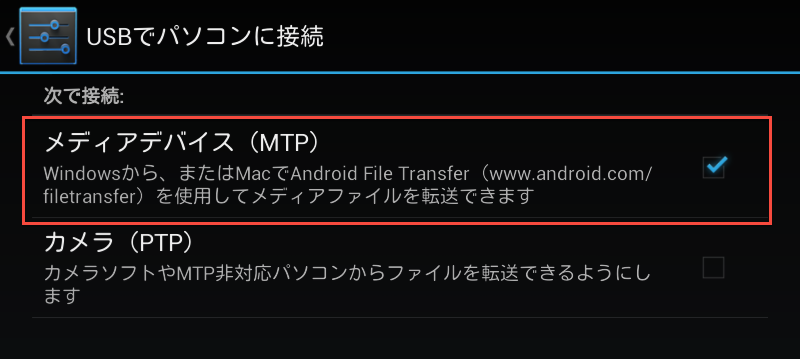 Nexus7 (2012) 復活【日記 2019/05/20】