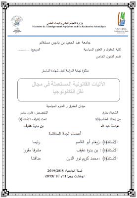 مذكرة ماستر: الآليات القانونية المستعملة في مجال نقل التكنولوجيا PDF