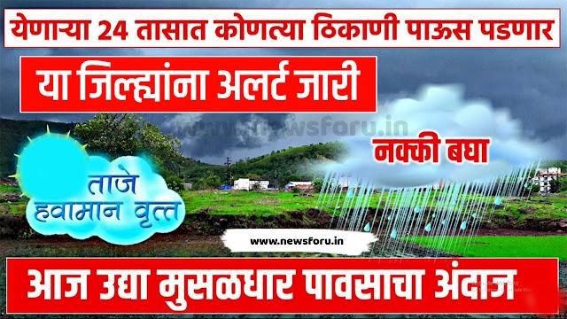या जिल्ह्यांना अतिवृष्टीचा इशारा || marathwada rain