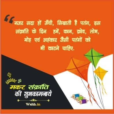 Happy-Makar-Sankranti-Quotes-In-Hindi