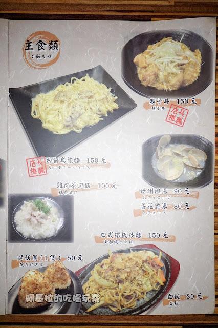 17973930 1291031897616719 1145333348687360595 o - 日式料理 鳥樂 串燒日本料理 Toriraku