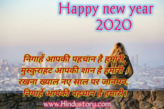 Happy new year 2020 shayari in hindi