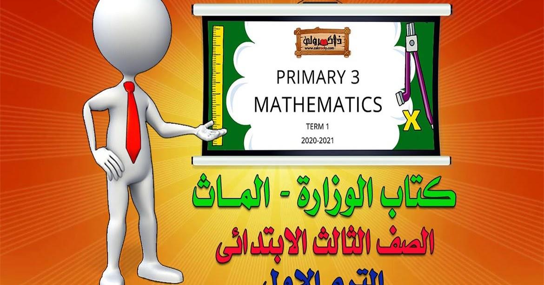 تحميل كتاب math 202