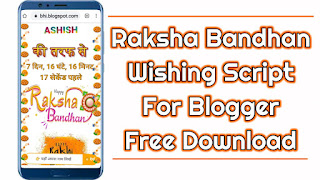 RAKSHA BANDHAN WISHING SCRIPT FOR BLOGGER