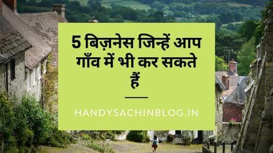 गांव में पैसे कमाने के तरीके- new business idea in hindi