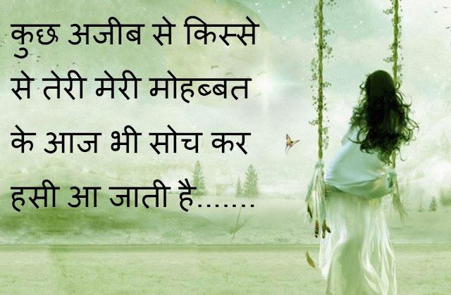 Sad Love Message