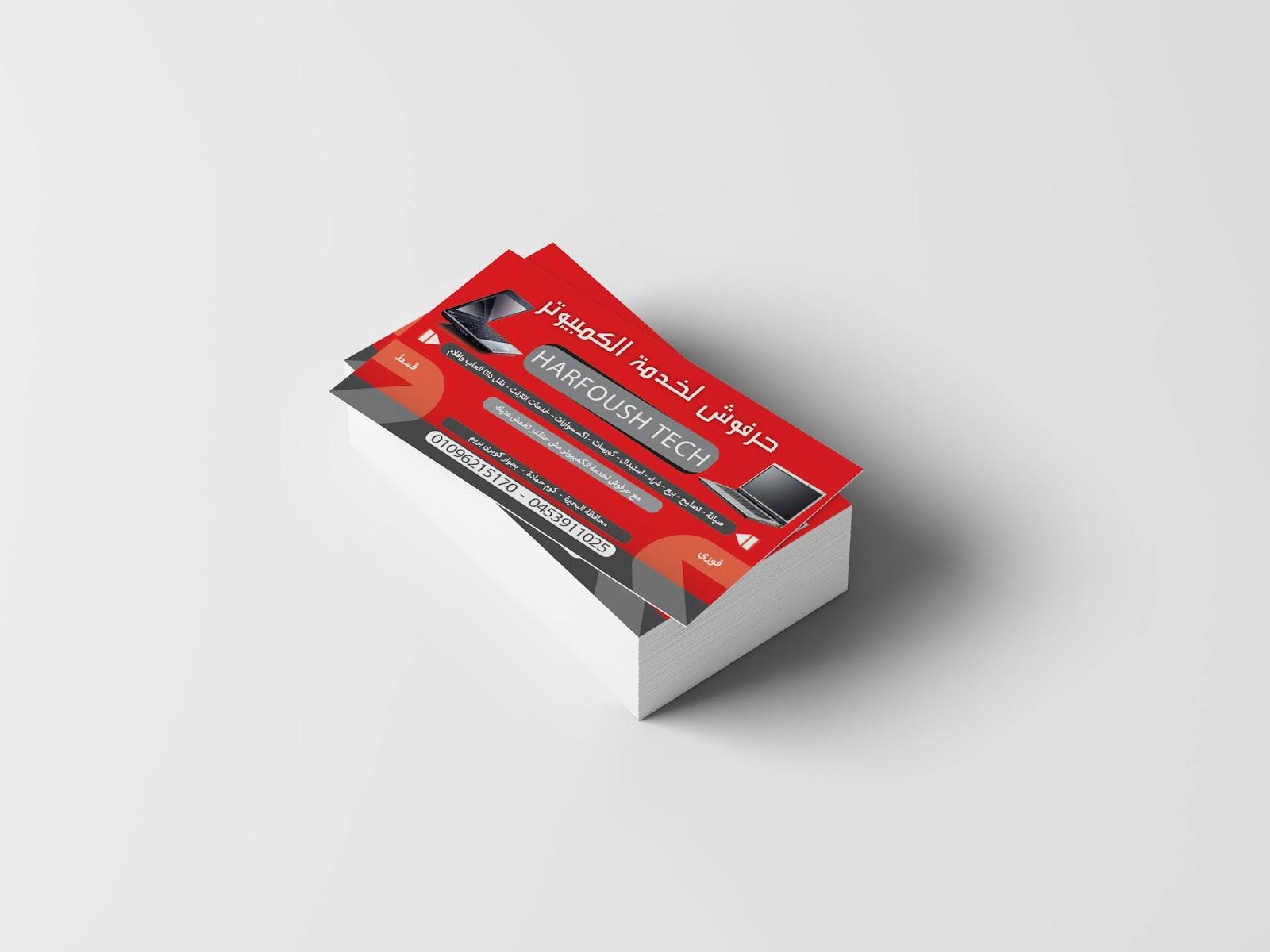 تحميل تصميم كارت شخصى بطاقة اعمال احترافية خاصة بالكمبيوتر واللاب توب