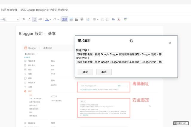 【Blogger】部落客都要懂,提高 Blogger 能見度的基礎設定 - 單篇文章設定 - 圖片標題