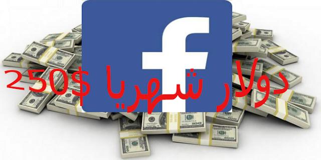 الربح من ادسنس عن طريق الفيس بوك،الربح من اعلانات الفيس بوك