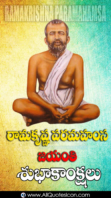 Ramakrishna Paramahamsa-jayanthi-wishes-Whatsapp-images-Facebook-greetings-Wallpapers-happy-Ramakrishna Paramahamsa-jayanthi-quotes-Telugu-shayari-inspiration-quotes-online-free