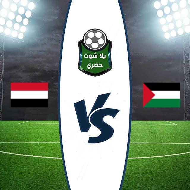 مشاهدة مباراة فلسطين واليمن بث مباشر