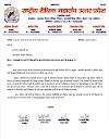 आकांक्षी जनपदों से शिक्षक/शिक्षिकाओं के अन्तर्जनपदीय स्थानान्तरण के सम्बन्ध में राष्ट्रीय शैक्षिक महासंघ उत्तर प्रदेश का मुख्यमंत्री को ज्ञापन