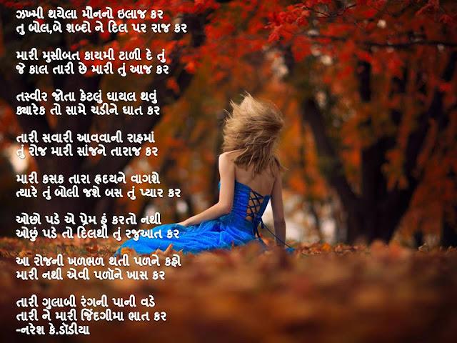 झख्मी थयेला मौननो इलाज कर Gujarati Gazal By Naresh K. Dodia
