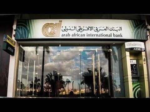 عاجل البنك العربي الإفريقي الدولي يطرح شهاده استثمار بعائد 225% عائد تراكمي
