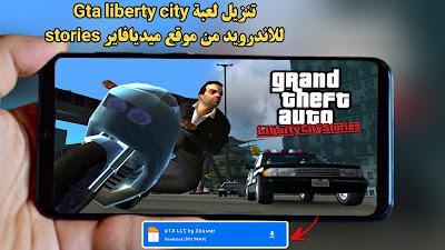 رسميا: تحميل لعبة Gta liberty city stories بدون نت للموبايل من موقع ميديافاير