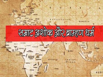 सम्राट अशोक और ब्राह्मण धर्म | Samrat Ashok Aur Bramhan Dharm