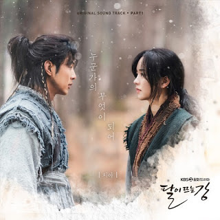 Zia - I Become Love To You | River Where the Moon Rises OST