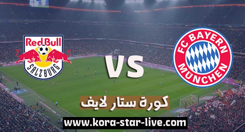 مشاهدة مباراة بايرن ميونخ وريد بول بث مباشر كورة ستار بتاريخ 25-11-2020 في دوري أبطال أوروبا