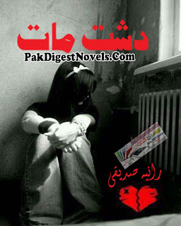 Dasht E Maat By Raania Saddique Free Download Pdf