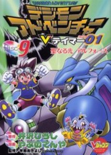Digimon Adventure V-Tamer 01 Manga