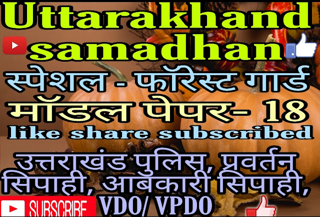 uttarakhand abkari vibhag previous question papers | Uksssc forest guard question paper pdf download