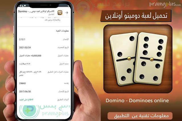 معلومات تنزيل لعبة الدومينو