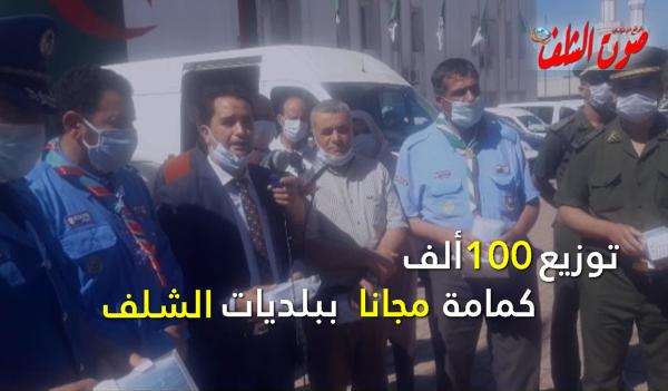 توزيع 100 ألف كمامة مجانا للمواطنين ببلديات الشلف