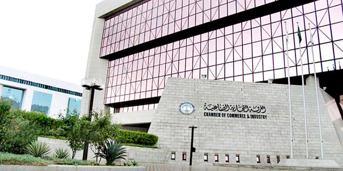وظائف غرفة الرياض التجارية للتوظيف النسهائي السعودية 1442