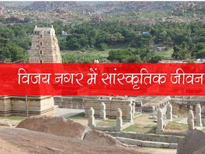 विजय नगर में सांस्कृतिक जीवन |बहमनी राज्य का विघटन Cultural life in Vijayanagar