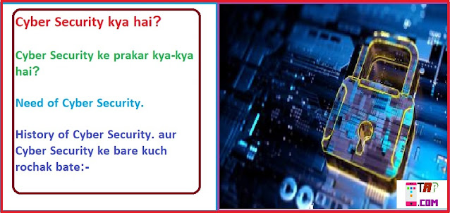 Cyber Security in Hind? Types of Cyber Security in Hindi.