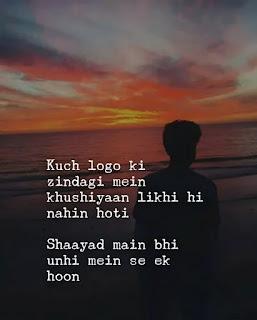 सैड शायरी - Sad Shayari in Hindi - हिंदी 2022 2023 - Theshayariquotes.xyz