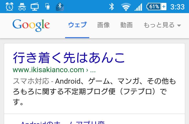 「スマホ対応」のラベルがスマホからの検索結果で表示されています。