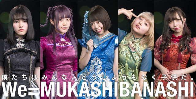 """Pemenang """"Tokyo Candoll""""  Adalah We = MUKASHIBANASHI"""