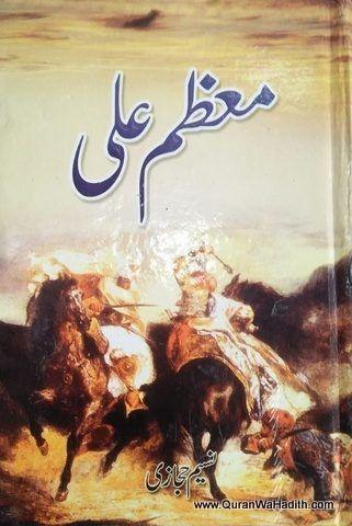 Pdf books naseem urdu hijazi