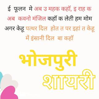 bhojpuri shayari image Bhojpuri Shayari (भोजपुरी शायरी)
