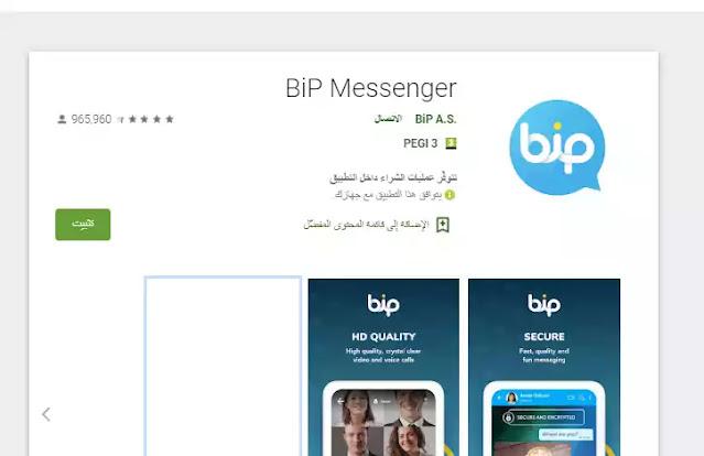 أفضل 6 تطبيقات بديلة لتطبيق واتساب Whatsapp