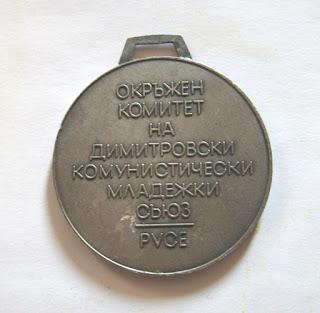 Socialistic Sports Medal 1988 Back