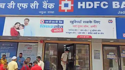 LIVE VIDEO: One crore 19 lakh looted in HDFC Bank in broad daylight in Hajipur