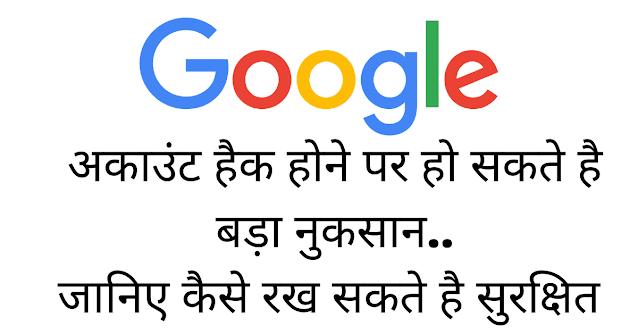 Google Account हैक होने से कैसे बचाये
