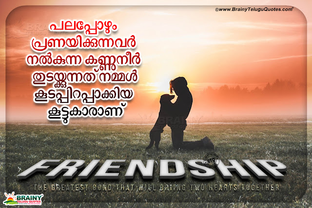 malayalam friendship quotes, friendship important messages in malayalam, friendship hd wallpapers quotes in malayalam