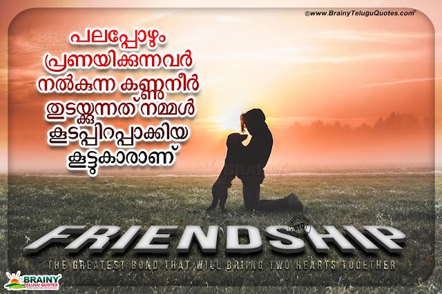 Friendship Malayalam Quotes 5