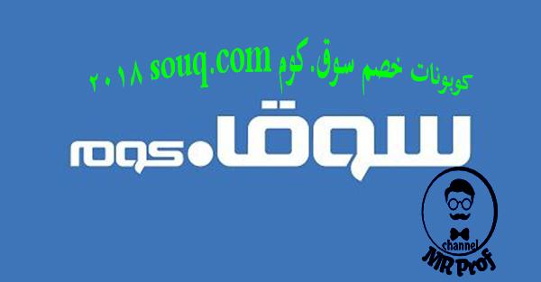 كوبونات خصم سوق.كوم souq.com 2018