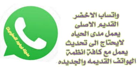 تحمیل واتساب الاخضر القديم نسخه مدی الحیاه Whatsapp Old Green Copy For Life