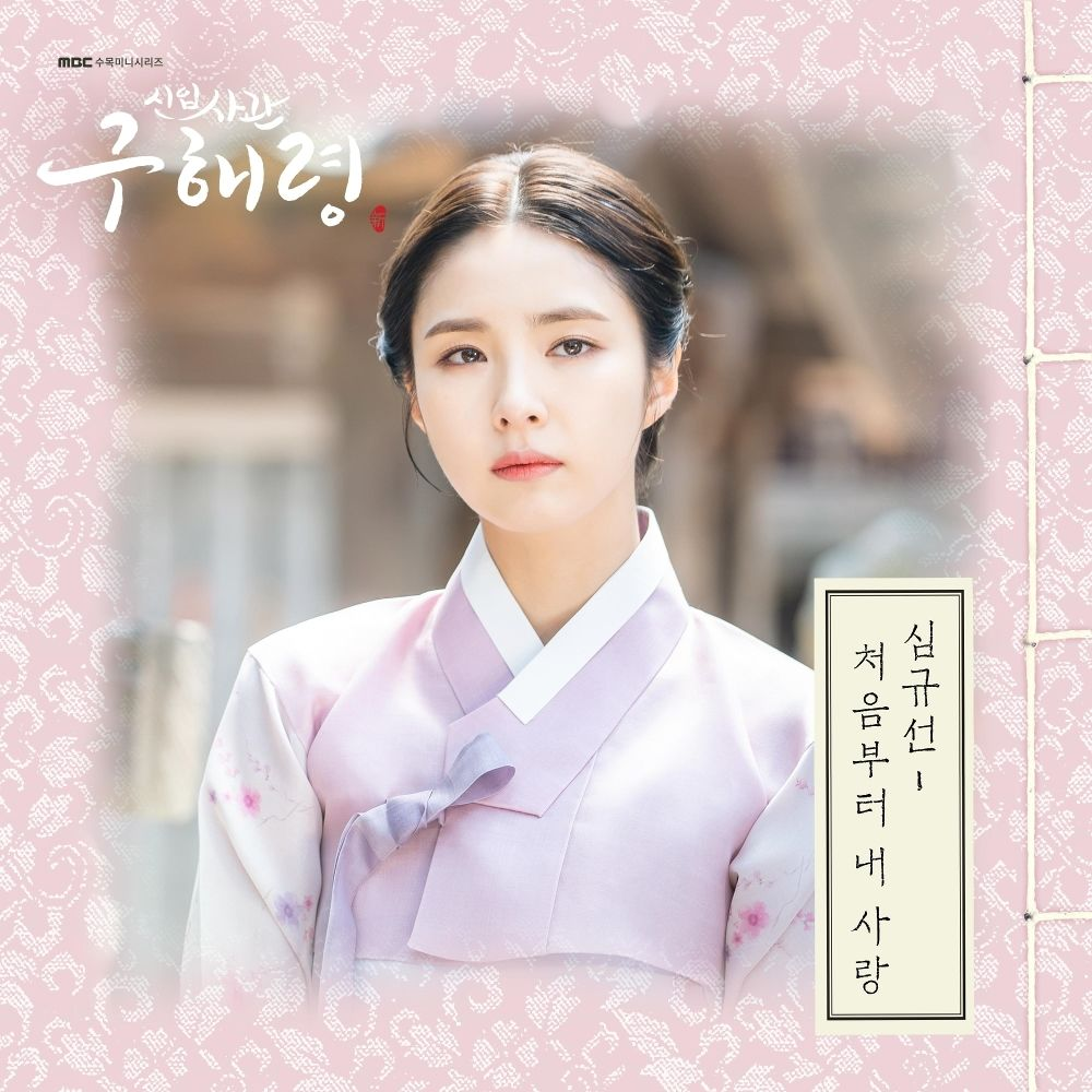 Lucia – Rookie Historian Goo Hae-ryung OST – Part.4