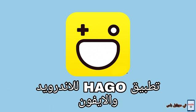 تحميل تطبيق HAGO لشان واللعب الجماعي للاندرويد والايفون