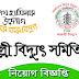 Polli Biddut Somiti niyog biggopti 2019 / PBS job circular 2019 Bangladesh